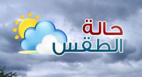 الأرصاد :طقس اليوم مائل للدفء نهاراً بارد ليلا العظمى في القاهرة 21 درجة. 1