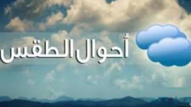 الأرصاد :طقس اليوم بارد نهاراً شديد البرودة ليلاً العظمى في القاهرة 16 2