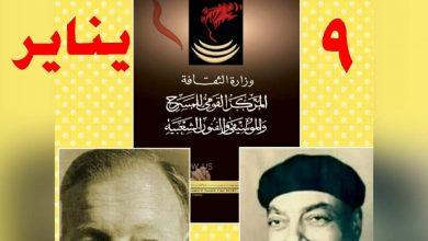 """الأربعاء 9يناير .. احتفالية كبرى بمناسبة ذكرى """"بيرم التونسي""""و""""زكريا أحمد"""". 3"""