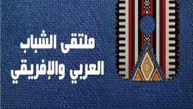 """التضامن تنظم معرض """"ديارنا"""" على هامش ملتقى الشباب العربى والأفريقى 2"""